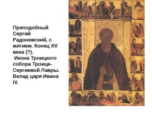 Преподобный Сергий Радонежский, с житием. Конец XV века (?). Икона Троицкого