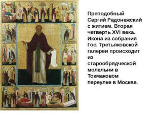 Преподобный Сергий Радонежский с житием. Вторая четверть XVI века. Икона из