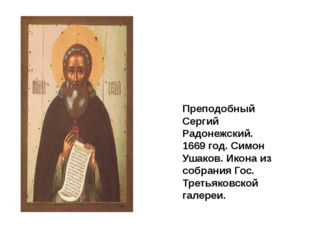 Преподобный Сергий Радонежский. 1669 год. Симон Ушаков. Икона из собрания Гос