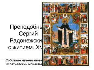 Преподобный Сергий Радонежский с житием. XVIII Собрание музея-заповедника «Ип