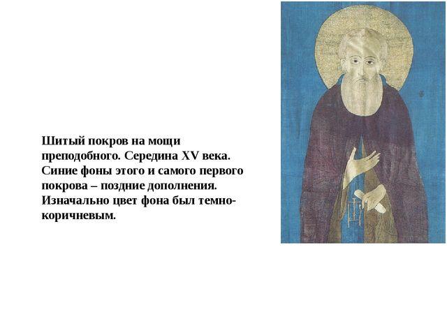Шитый покров на мощи преподобного. Середина XV века. Синие фоны этого и самог...