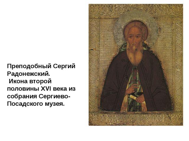 Преподобный Сергий Радонежский. Икона второй половины XVI века из собрания Се...