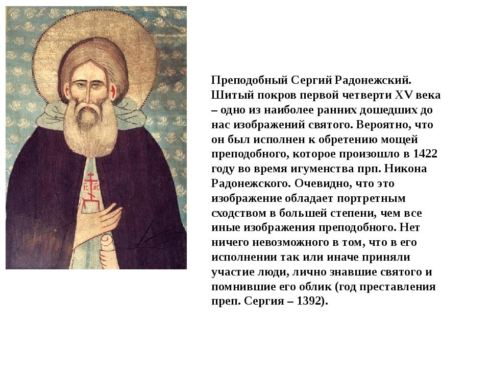 Преподобный Сергий Радонежский. Шитый покров первой четверти XV века – одно и...