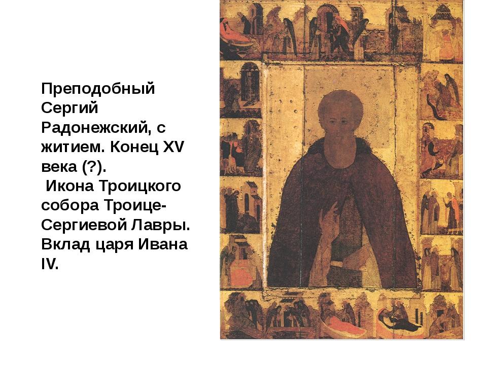 Преподобный Сергий Радонежский, с житием. Конец XV века (?). Икона Троицкого...