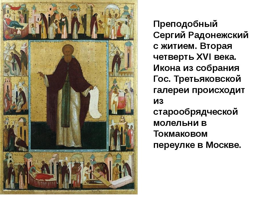 Преподобный Сергий Радонежский с житием. Вторая четверть XVI века. Икона из...