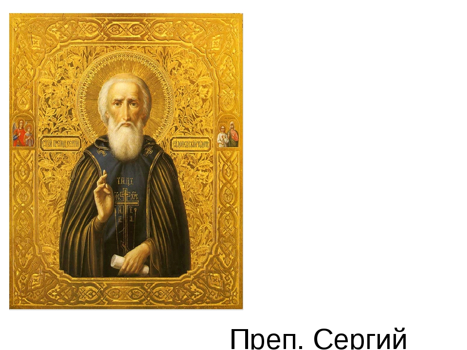 Преп. Сергий Радонежский. Палех. XIX век.