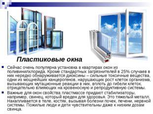 Пластиковые окна Сейчас очень популярна установка в квартирах окон из поливин