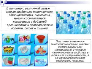 В полимер с различной целью могут вводиться наполнители, стабилизаторы, пигме
