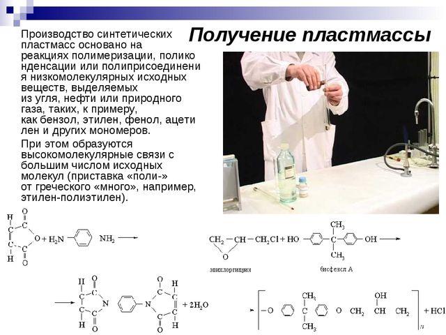Получение пластмассы Производство синтетических пластмасс основано на реакци...