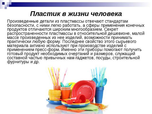Пластик в жизни человека Произведенные детали из пластмассы отвечают стандар...