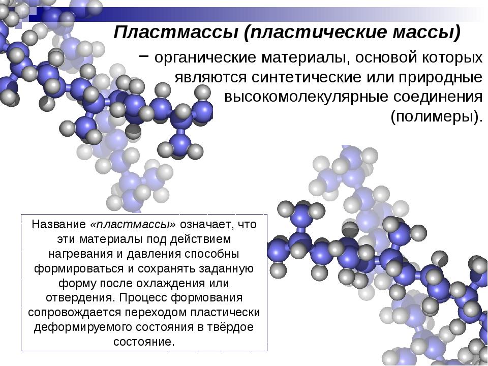 Пластмассы (пластические массы) − органические материалы, основой которых явл...