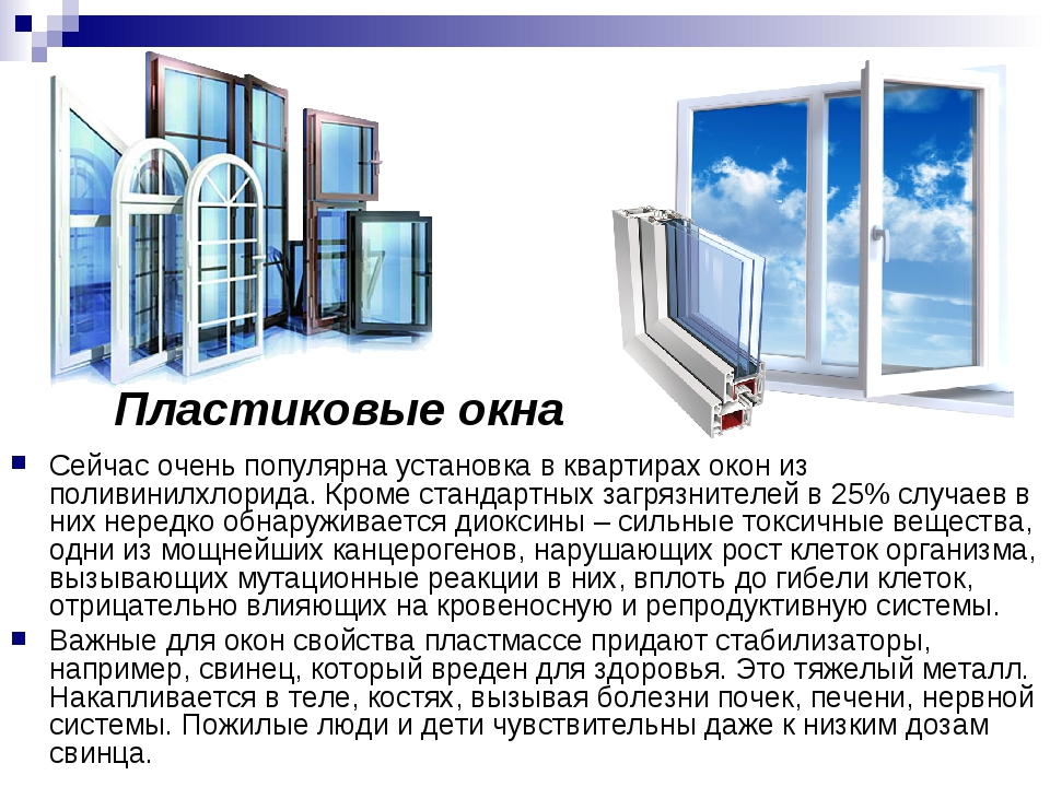 Пластиковые окна Сейчас очень популярна установка в квартирах окон из поливин...