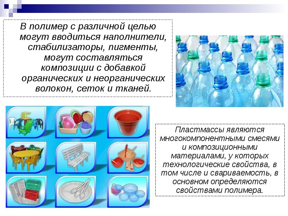 В полимер с различной целью могут вводиться наполнители, стабилизаторы, пигме...