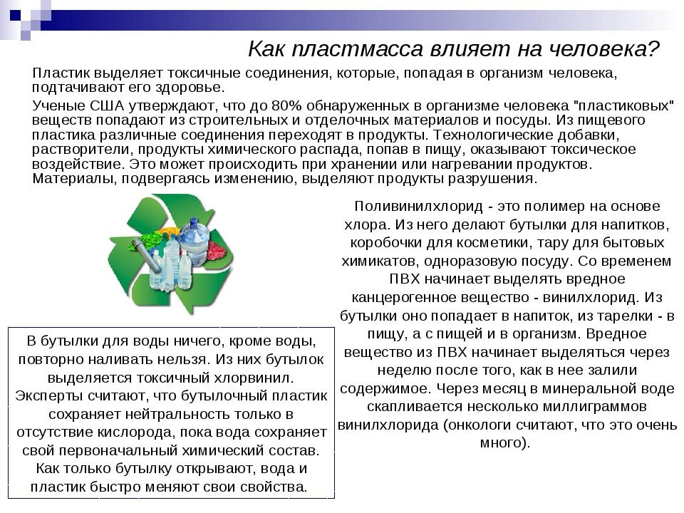 Как пластмасса влияет на человека? Пластик выделяет токсичные соединения, ко...