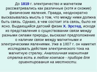 До 1819 г. электричество и магнетизм рассматривались как различные (хотя и сх