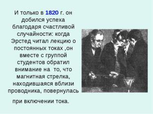И только в 1820 г. он добился успеха благодаря счастливой случайности: когда