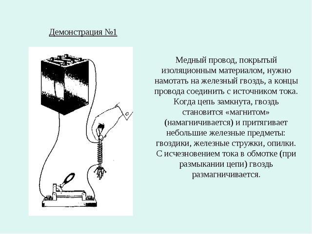 Медный провод, покрытый изоляционным материалом, нужно намотать на железный г...