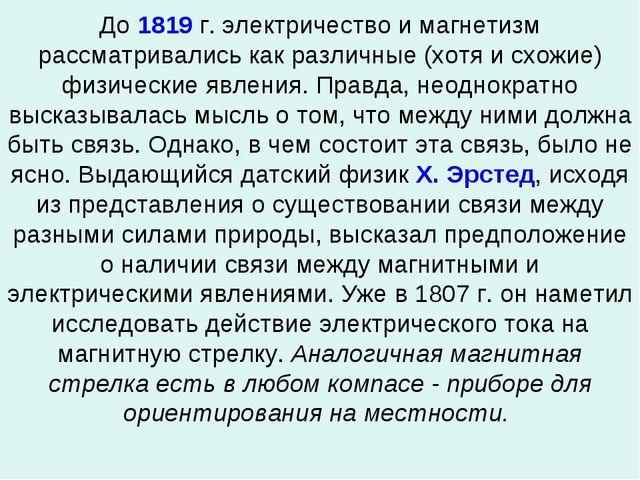 До 1819 г. электричество и магнетизм рассматривались как различные (хотя и сх...