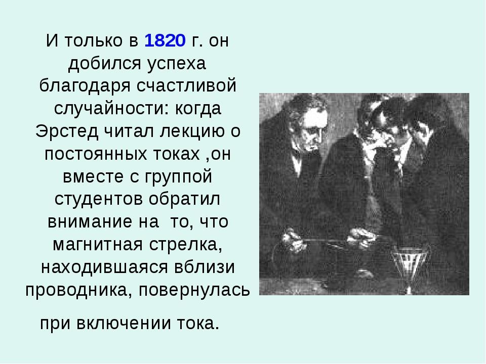 И только в 1820 г. он добился успеха благодаря счастливой случайности: когда...