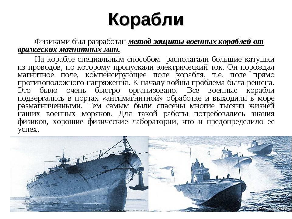 * * Корабли Физиками был разработан метод защиты военных кораблей от вражески...