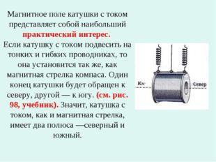 Магнитное поле катушки с током представляет собой наибольший практический инт