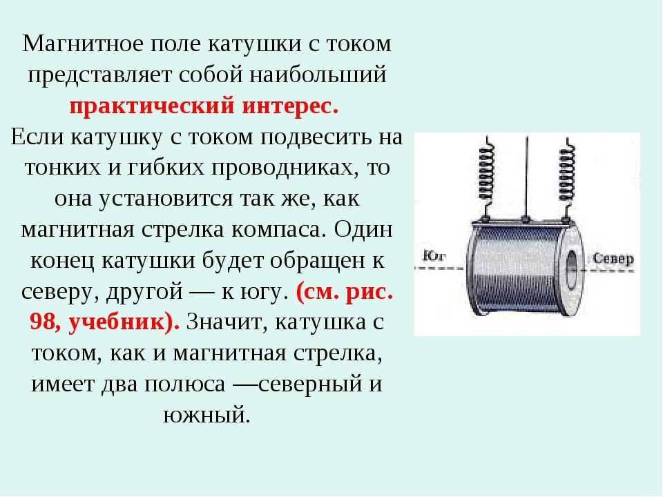 Магнитное поле катушки с током представляет собой наибольший практический инт...