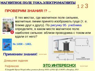1 2 3 Рефлексия № 1458 – 1461. Домашнее задание В тех местах, где магнитное п
