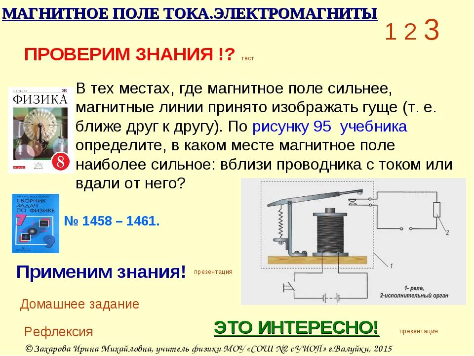 1 2 3 Рефлексия № 1458 – 1461. Домашнее задание В тех местах, где магнитное п...