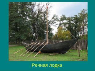 Речная лодка