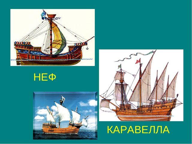 НЕФ КАРАВЕЛЛА
