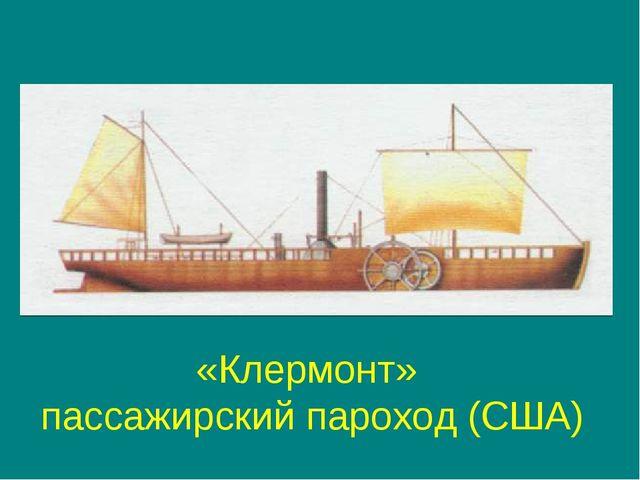 «Клермонт» пассажирский пароход (США)