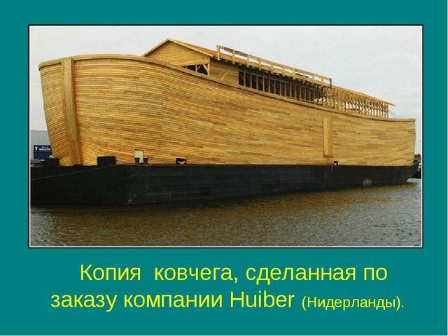 Копия ковчега, сделанная по заказу компании Huiber (Нидерланды).