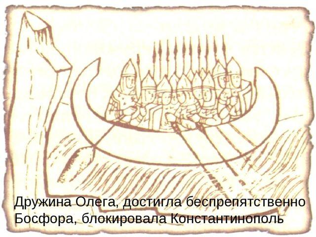 Дружина Олега, достигла беспрепятственно Босфора, блокировала Константинополь
