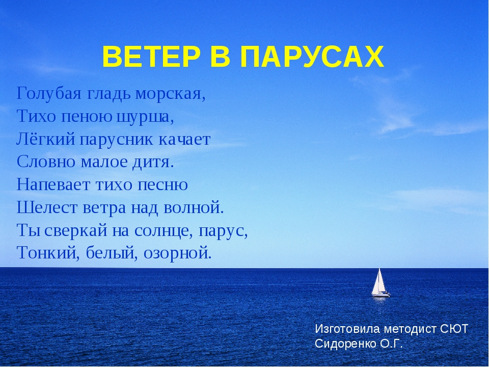 ВЕТЕР В ПАРУСАХ Голубая гладь морская, Тихо пеною шурша, Лёгкий парусник кача...