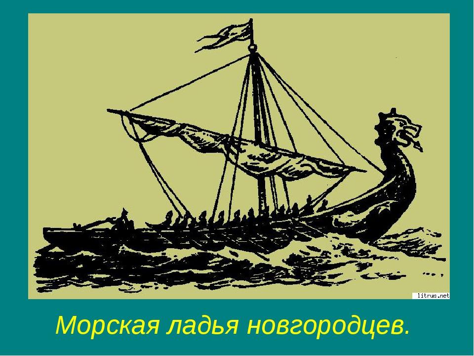 Морская ладья новгородцев.