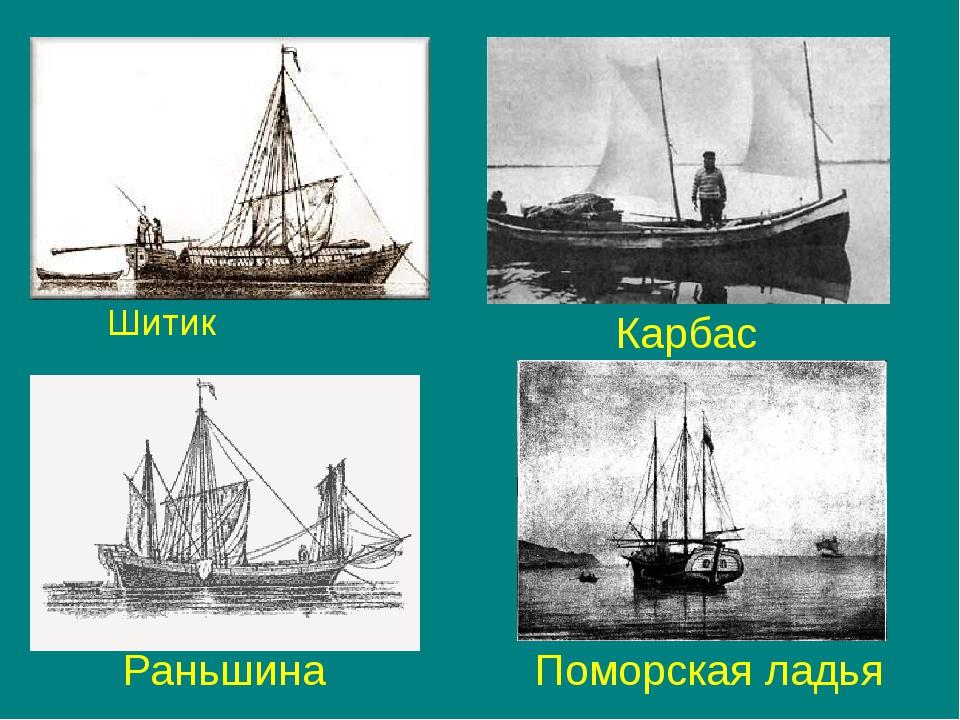 Шитик Карбас Раньшина Поморская ладья