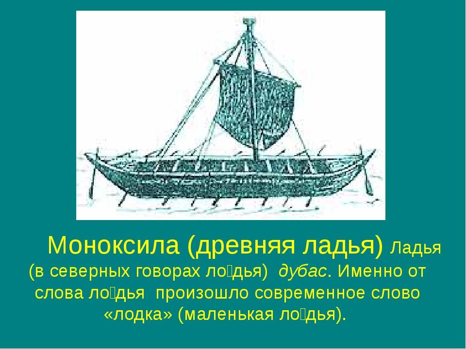 Моноксила (древняя ладья) Ладья (в северных говорах ло́дья) дубас. Именно от...