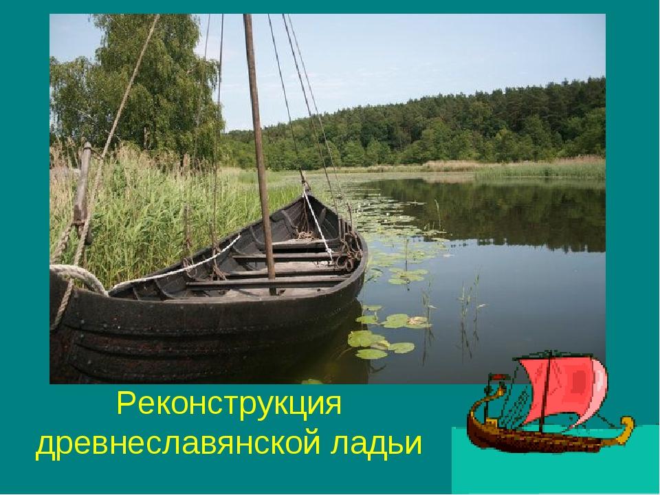 Реконструкция древнеславянской ладьи