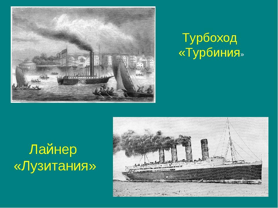 Турбоход «Турбиния» Лайнер «Лузитания»