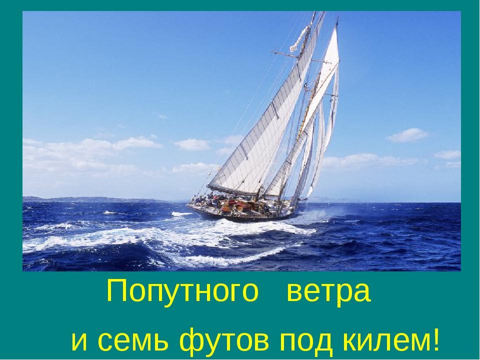 пожелание морякам уходящим в море скорпион
