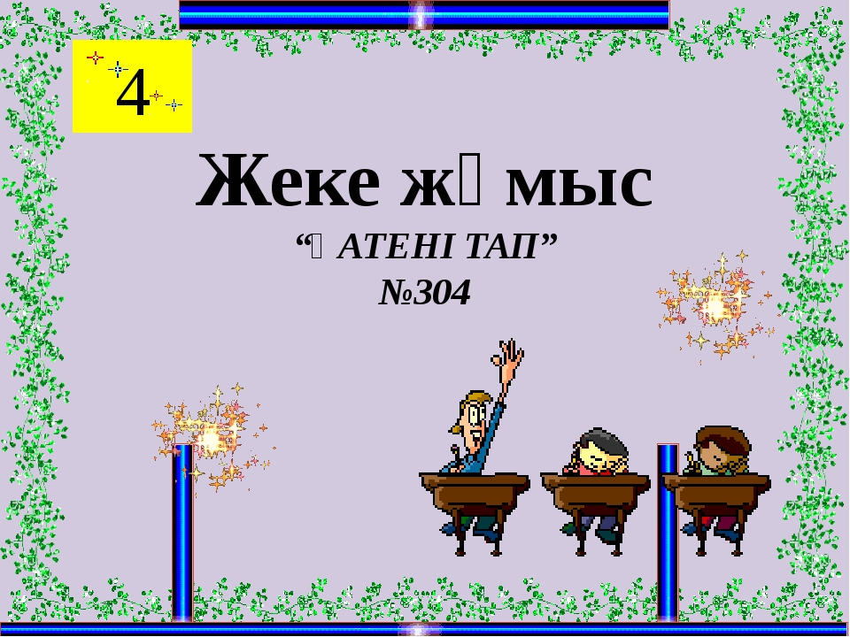 """Жеке жұмыс """"ҚАТЕНІ ТАП"""" №304 4"""