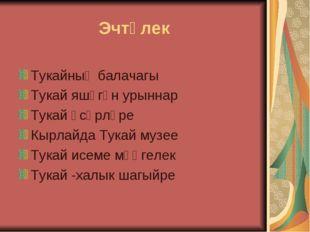 Эчтәлек Тукайның балачагы Тукай яшәгән урыннар Тукай әсәрләре Кырлайда Тукай