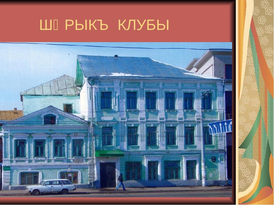 ШӘРЫКЪ КЛУБЫ
