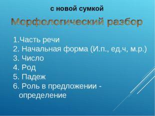 Часть речи 2. Начальная форма (И.п., ед.ч, м.р.) 3. Число 4. Род 5. Падеж 6.