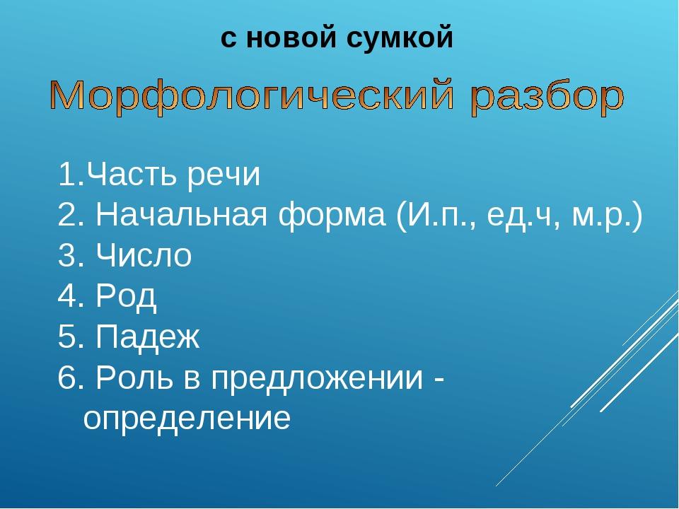 Часть речи 2. Начальная форма (И.п., ед.ч, м.р.) 3. Число 4. Род 5. Падеж 6....
