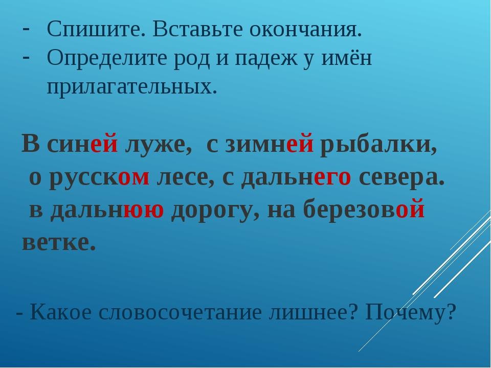В синей луже, с зимней рыбалки, о русском лесе, с дальнего севера. в дальнюю...