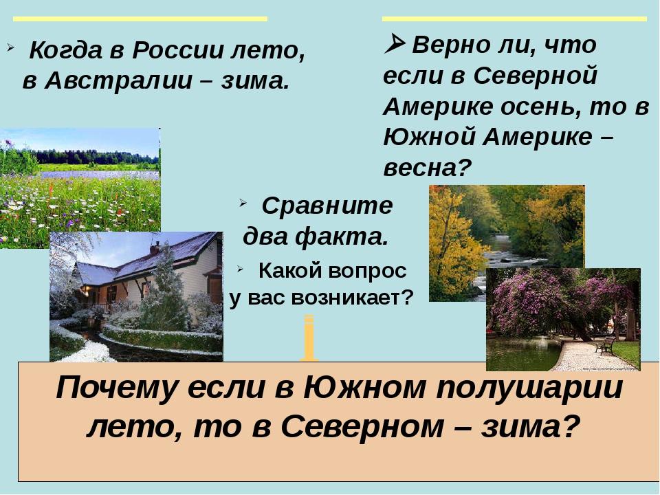 Когда в России лето, в Австралии – зима. Какой вопрос у вас возникает? Почем...