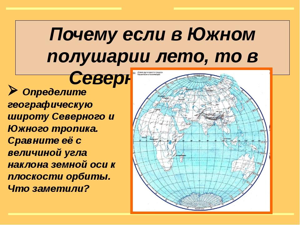 Почему если в Южном полушарии лето, то в Северном – зима?  Определите геогр...
