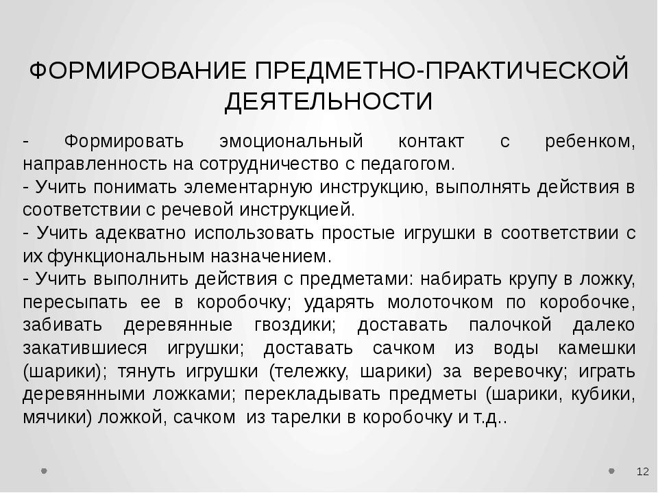 ФОРМИРОВАНИЕ ПРЕДМЕТНО-ПРАКТИЧЕСКОЙ ДЕЯТЕЛЬНОСТИ - Формировать эмоциональный...