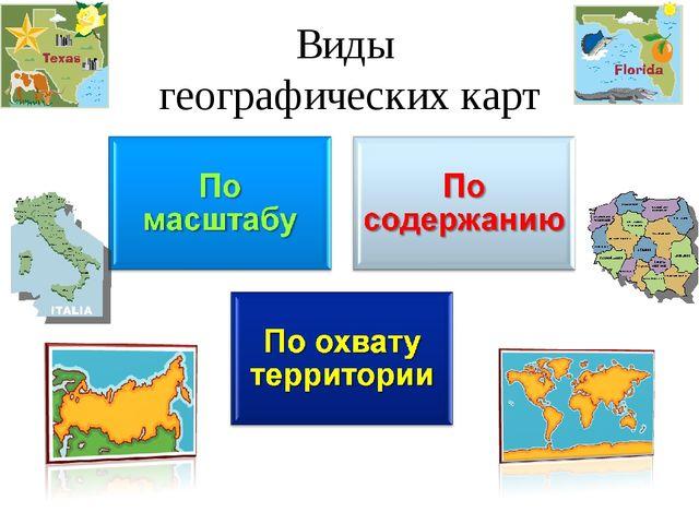 Виды географических карт